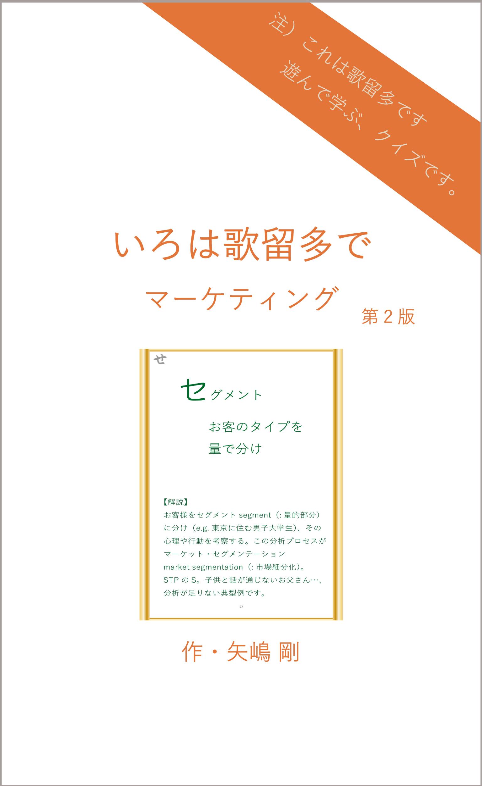 いろは歌留多でマーケティング 第2版 作・矢嶋剛